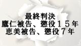 学歴 宮崎文夫 常磐道あおり運転:宮崎文夫の学歴、職歴は?天王寺高校、関西学院大学!?