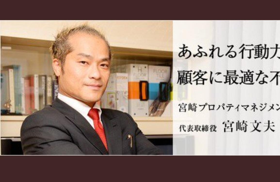 女 宮崎 文夫 あおり 運転